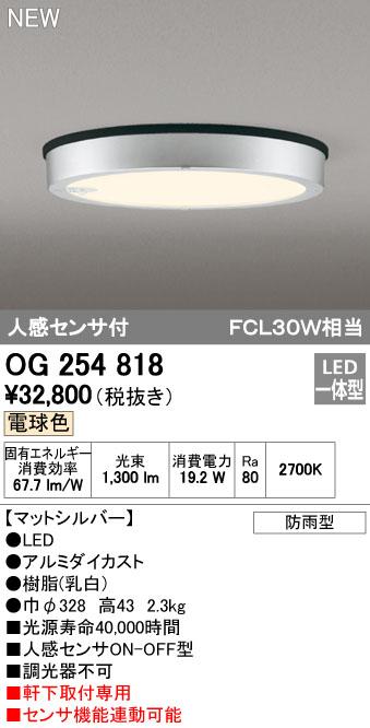 【最安値挑戦中!最大34倍】オーデリック OG254818 エクステリアダウンライト LED一体型 人感センサON-OFF 電球色 マットシルバー 防雨型 [(^^)]