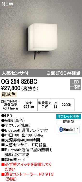 【最安値挑戦中!最大34倍】オーデリック OG254826BC エクステリアポーチライト LED一体型 人感センサ付 電球色 Bluetooth タブレット別売 防雨型 [(^^)]
