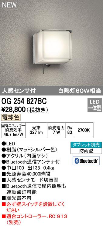 【最安値挑戦中!最大34倍】オーデリック OG254827BC エクステリアポーチライト LED一体型 人感センサ付 電球色 Bluetooth タブレット別売 防雨型 [(^^)]