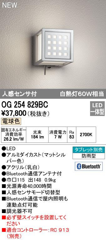 【最安値挑戦中!最大34倍】オーデリック OG254829BC エクステリアポーチライト LED一体型 人感センサ付 電球色 Bluetooth タブレット別売 防雨型 [(^^)]