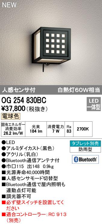 【最安値挑戦中!最大33倍】オーデリック OG254830BC エクステリアポーチライト LED一体型 人感センサ付 電球色 Bluetooth タブレット別売 防雨型 [(^^)]