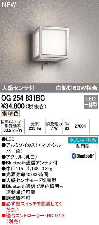 【最安値挑戦中!最大34倍】オーデリック OG254831BC エクステリアポーチライト LED一体型 人感センサ付 電球色 Bluetooth タブレット別売 防雨型 [(^^)]