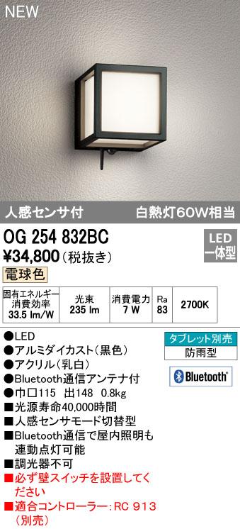 【最安値挑戦中!最大33倍】オーデリック OG254832BC エクステリアポーチライト LED一体型 人感センサ付 電球色 Bluetooth タブレット別売 防雨型 [(^^)]