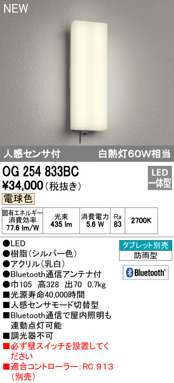 【最安値挑戦中!最大34倍】オーデリック OG254833BC エクステリアポーチライト LED一体型 人感センサ付 電球色 Bluetooth タブレット別売 防雨型 [(^^)]
