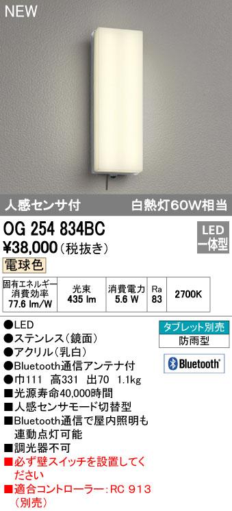 【最安値挑戦中!最大34倍】オーデリック OG254834BC エクステリアポーチライト LED一体型 人感センサ付 電球色 Bluetooth タブレット別売 防雨型 [(^^)]