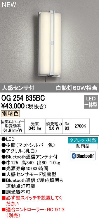 【最安値挑戦中!最大34倍】オーデリック OG254835BC エクステリアポーチライト LED一体型 人感センサ付 電球色 Bluetooth タブレット別売 防雨型 [(^^)]