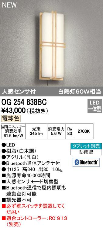 【最安値挑戦中!最大34倍】オーデリック OG254838BC エクステリアポーチライト LED一体型 人感センサ付 電球色 Bluetooth タブレット別売 防雨型 [(^^)]