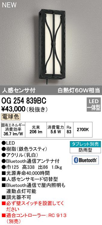 【最安値挑戦中!最大34倍】オーデリック OG254839BC エクステリアポーチライト LED一体型 人感センサ付 電球色 Bluetooth タブレット別売 防雨型 [(^^)]