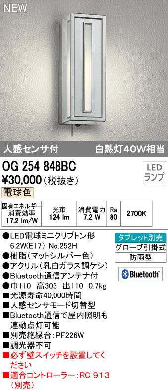 【最安値挑戦中!最大34倍】オーデリック OG254848BC エクステリアポーチライト LED 人感センサ 電球色 Bluetooth対応 タブレット別売 防雨型 [(^^)]