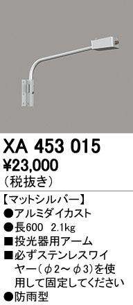 【最安値挑戦中!最大34倍】オーデリック XA453015 エクステリアスポットライト 投光器 壁面取付用アーム マットシルバー 防雨型 [(^^)]
