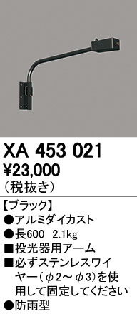 【最安値挑戦中!最大34倍】オーデリック XA453021 エクステリアスポットライト 投光器 壁面取付用アーム ブラック 防雨型 [(^^)]