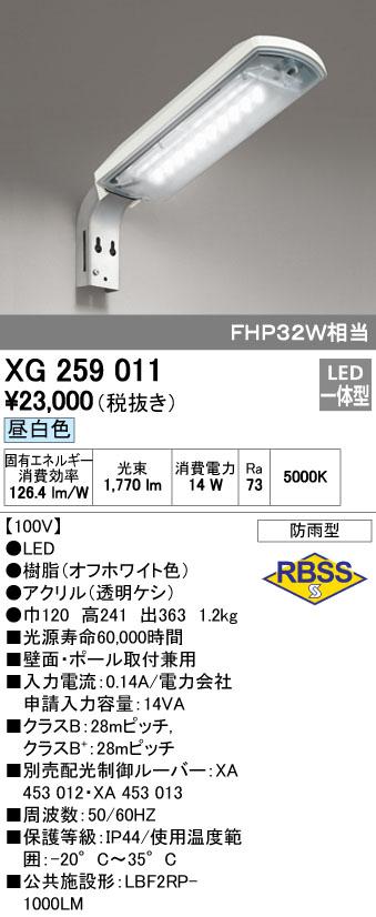 【最安値挑戦中!最大34倍】オーデリック XG259011 エクステリア 防犯灯 LED一体型 昼白色 防雨型 [(^^)]