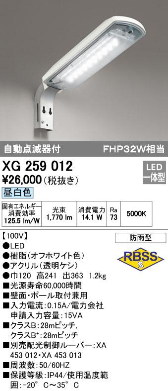 【最安値挑戦中!最大34倍】オーデリック XG259012 エクステリア 防犯灯 自動点滅器付 LED一体型 昼白色 防雨型 [(^^)]