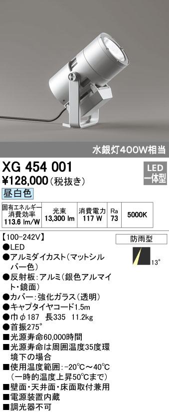 【最安値挑戦中!最大34倍】オーデリック XG454001 エクステリアスポットライト LED一体型 昼白色 ナロー配光 防雨型 [(^^)]