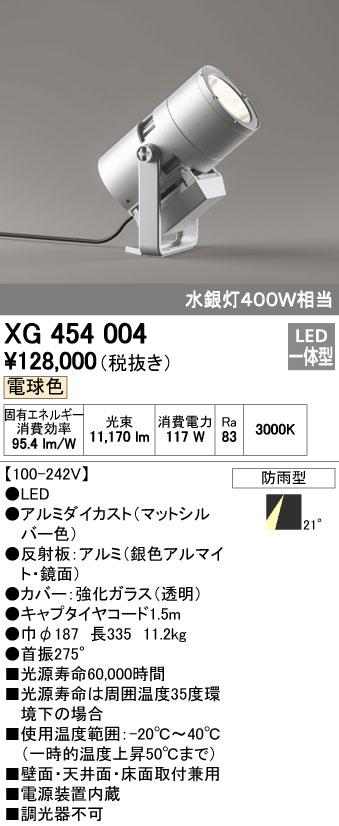 【最安値挑戦中!最大34倍】オーデリック XG454004 エクステリアスポットライト LED一体型 電球色 ミディアム配光 防雨型 [(^^)]