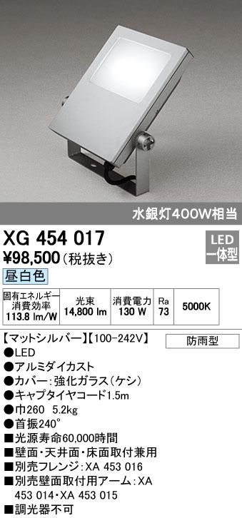 【最安値挑戦中!最大34倍】オーデリック XG454017 エクステリアスポットライト LED一体型 昼白色 水銀灯400Wクラス マットシルバー 防雨型 [(^^)]