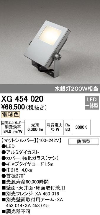【最安値挑戦中!最大34倍】オーデリック XG454020 エクステリアスポットライト LED一体型 電球色 水銀灯200Wクラス マットシルバー 防雨型 [(^^)]