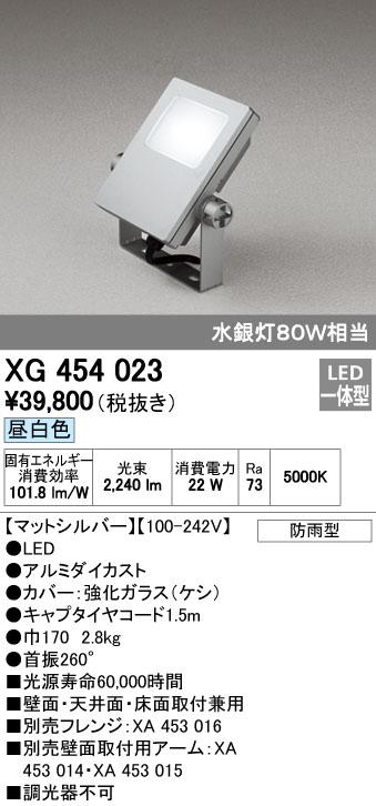 【最安値挑戦中!最大34倍】オーデリック XG454023 エクステリアスポットライト LED一体型 昼白色 水銀灯80Wクラス マットシルバー 防雨型 [(^^)]