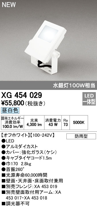 【最安値挑戦中!最大34倍】オーデリック XG454029 エクステリアスポットライト LED一体型 昼白色 水銀灯100Wクラス オフホワイト 防雨型 [(^^)]