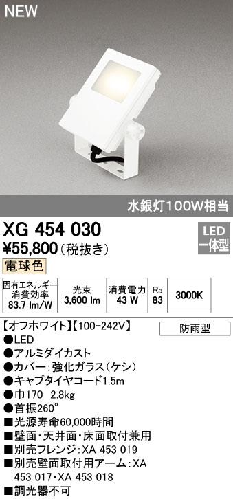 【最安値挑戦中!最大33倍】オーデリック XG454030 エクステリアスポットライト LED一体型 電球色 水銀灯100Wクラス オフホワイト 防雨型 [(^^)]
