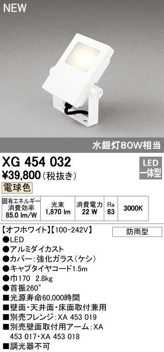 【最安値挑戦中!最大34倍】オーデリック XG454032 エクステリアスポットライト LED一体型 電球色 水銀灯80Wクラス オフホワイト 防雨型 [(^^)]