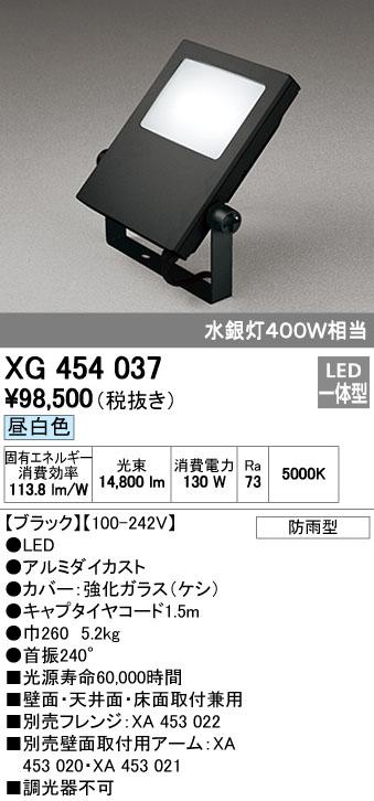 【最安値挑戦中!最大34倍】オーデリック XG454037 エクステリアスポットライト LED一体型 昼白色 水銀灯400Wクラス ブラック 防雨型 [(^^)]