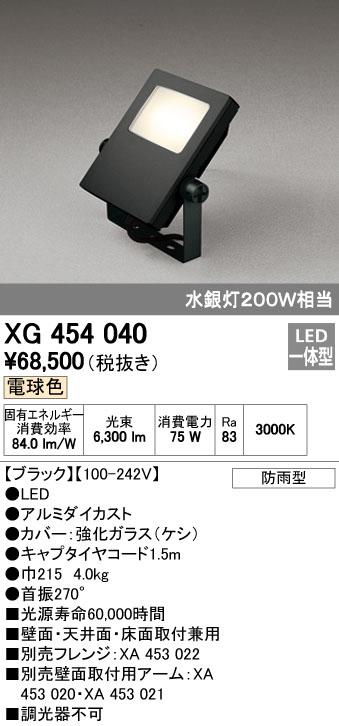 【最安値挑戦中!最大34倍】オーデリック XG454040 エクステリアスポットライト LED一体型 電球色 水銀灯200Wクラス ブラック 防雨型 [(^^)]