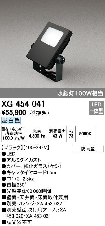 【最安値挑戦中!最大33倍】オーデリック XG454041 エクステリアスポットライト LED一体型 昼白色 水銀灯100Wクラス ブラック 防雨型 [(^^)]