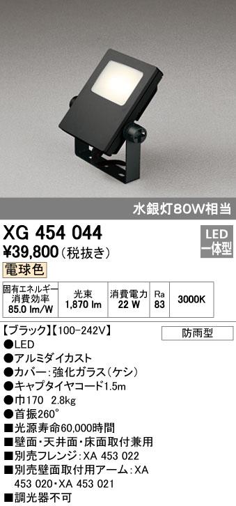【最安値挑戦中!最大34倍】オーデリック XG454044 エクステリアスポットライト LED一体型 電球色 水銀灯80Wクラス ブラック 防雨型 [(^^)]