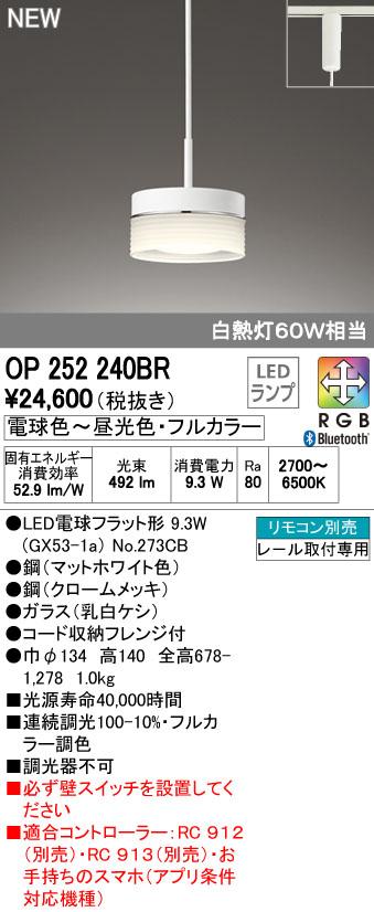 【最安値挑戦中!最大34倍】オーデリック OP252240BR ペンダントライト LED電球フラット形 Bluetooth フルカラー調光調色 リモコン別売 [(^^)]