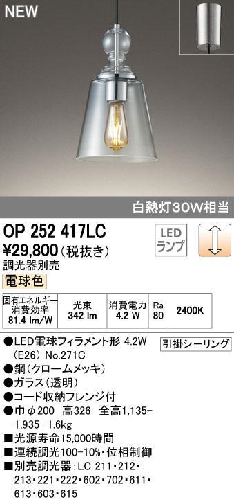 【最安値挑戦中!最大34倍】オーデリック OP252417LC(ランプ別梱) ペンダントライト LED電球フィラメント形 調光 電球色 調光器別売 [(^^)]