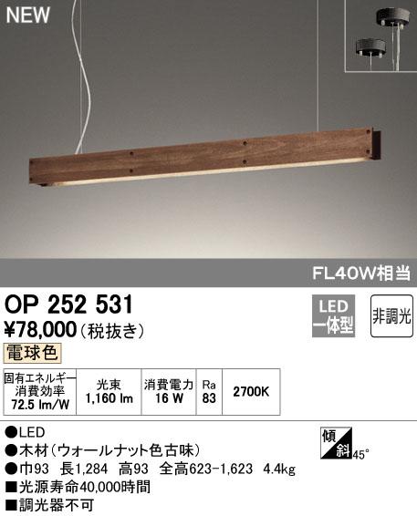 【最安値挑戦中!最大34倍】オーデリック OP252531 ペンダントライト LED一体型 非調光 電球色 ウォールナット色古味 [(^^)]