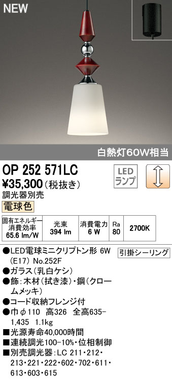 【最安値挑戦中!最大34倍】オーデリック OP252571LC(ランプ別梱) ペンダントライト LED電球ミニクリプトン形 調光 フレンジ 電球色 調光器別売 [(^^)]