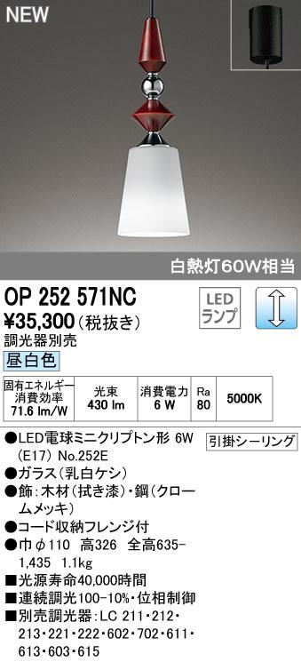 【最安値挑戦中!最大34倍】オーデリック OP252571NC(ランプ別梱) ペンダントライト LED電球ミニクリプトン形 調光 フレンジ 昼白色 調光器別売 [(^^)]