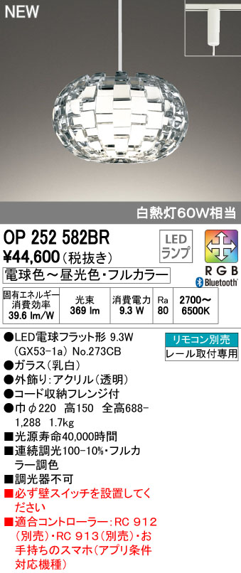 【最安値挑戦中!最大34倍】オーデリック OP252582BR(ランプ別梱) ペンダントライト LED プラグ Bluetooth フルカラー調光調色 リモコン別売 [(^^)]