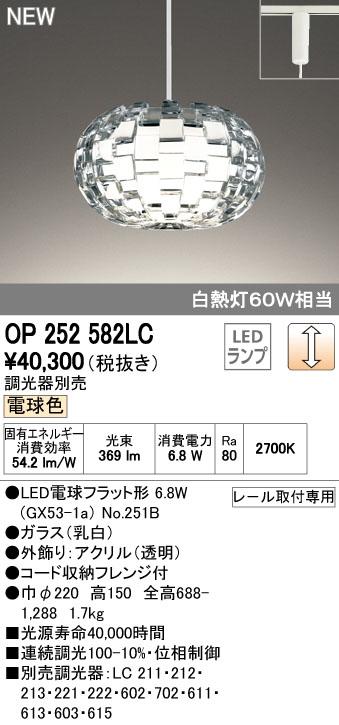 【最安値挑戦中!最大34倍】オーデリック OP252582LC(ランプ別梱) ペンダントライト LED電球フラット形 調光 プラグ 電球色 調光器別売 [(^^)]