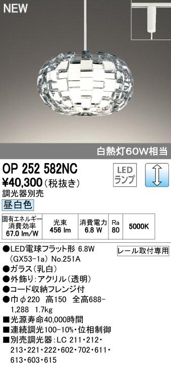 【最安値挑戦中!最大34倍】オーデリック OP252582NC(ランプ別梱) ペンダントライト LED電球フラット形 調光 プラグ 昼白色 調光器別売 [(^^)]