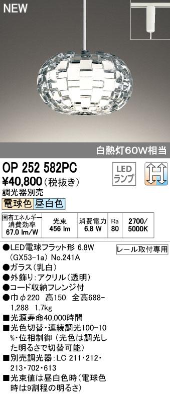 【最安値挑戦中!最大34倍】オーデリック OP252582PC(ランプ別梱) ペンダントライト LED電球フラット形 光色切替調光 プラグ 調光器別売 [(^^)]