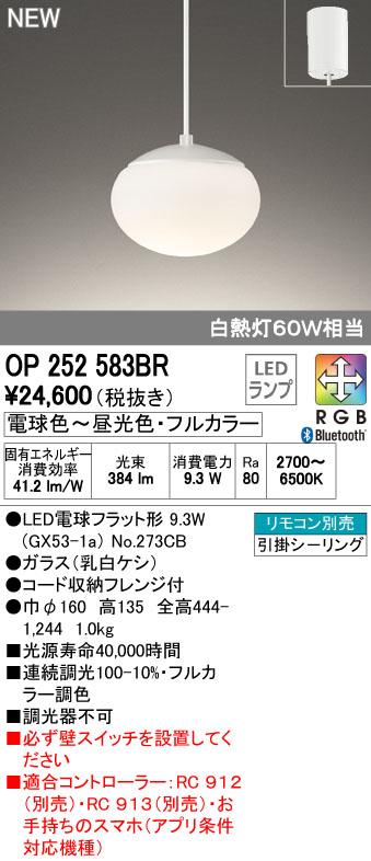 【最安値挑戦中!最大34倍】オーデリック OP252583BR(ランプ別梱) ペンダントライト LED フレンジ Bluetooth フルカラー調光調色 リモコン別売 [(^^)]