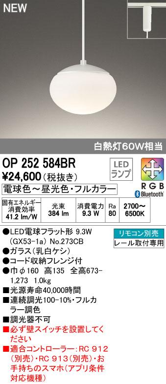 【最安値挑戦中!最大34倍】オーデリック OP252584BR(ランプ別梱) ペンダントライト LED プラグ Bluetooth フルカラー調光調色 リモコン別売 [(^^)]