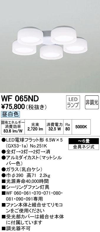 【最安値挑戦中!最大33倍】オーデリック WF065ND シーリングファン 灯具 LED電球フラット形 非調光 昼白色 ~6畳 [(^^)]