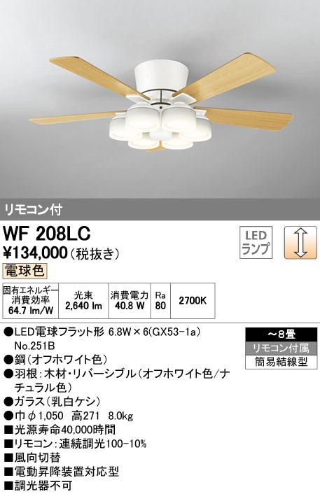 【最安値挑戦中!最大33倍】オーデリック WF208LC(ランプ別梱) シーリングファン 器具本体(灯具一体型) LED電球フラット形 電球色 ~8畳 リモコン付属 [(^^)]