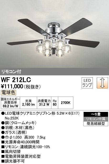 【最安値挑戦中!最大24倍】オーデリック WF212LC シーリングファン 器具本体(灯具一体型) LED電球クリアミニクリプトン形 電球色 ~6畳 リモコン付属 [(^^)]