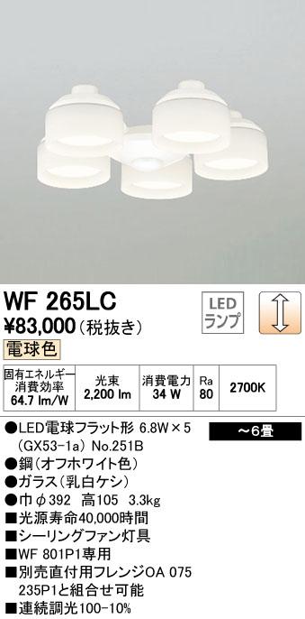 【最安値挑戦中!最大24倍】オーデリック WF265LC(ランプ別梱) シーリングファン 灯具(乳白ケシガラス・5灯) LED電球フラット形 電球色 ~6畳 [(^^)]