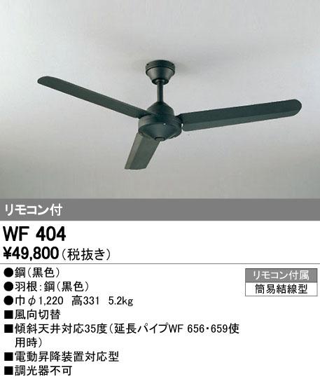 【最安値挑戦中!最大34倍】オーデリック WF404 シーリングファン 器具本体 黒 リモコン付属 [(^^)]
