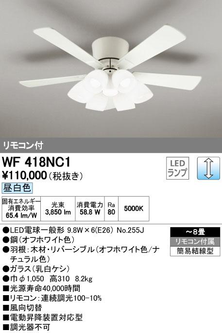 【最安値挑戦中!最大24倍】オーデリック WF418NC1(ランプ別梱) シーリングファン 器具本体(灯具一体型) LED電球一般形 昼白色 ~8畳 リモコン付属 [(^^)]