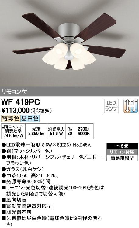 【最安値挑戦中!最大24倍】オーデリック WF419PC(ランプ別梱) シーリングファン 器具本体(灯具一体型) LED電球一般形 ~8畳 リモコン付属 [(^^)]