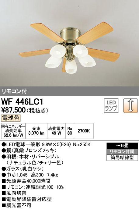 【最安値挑戦中!最大33倍】オーデリック WF446LC1(2梱包) シーリングファン 器具本体(灯具一体型) LED電球一般形 電球色 ~6畳 リモコン付属 [(^^)]