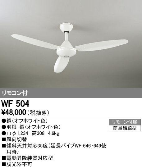 【最安値挑戦中!最大34倍】オーデリック WF504 シーリングファン 器具本体 オフホワイト リモコン付属 [(^^)]
