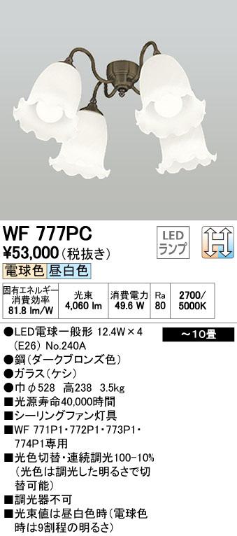 【最安値挑戦中!最大33倍】オーデリック WF777PC(ランプ別梱) シーリングファン 灯具(ケシガラスグローブ・4灯) LED電球一般形 ~10畳 [(^^)]
